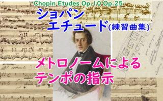ショパン 練習曲(エチュード) Op.10-7 ハ長調