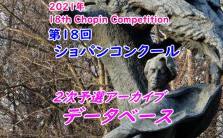 2021年ショパンコンクール 1次予選【課題曲選択ランキング!】