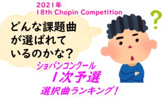 2021年ショパンコンクール 1次予選プログラム【1次予選の演奏順が決定しました!】
